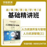 自考06093开发与管理北京【学程自考】