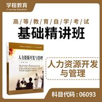自考06093开发与管理江苏【学程自考】