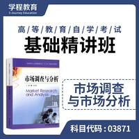 自考03871市场调查与分析【学程自考】