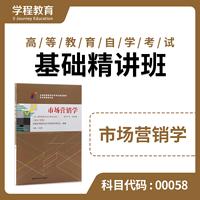 自考00058市场营销学【学程自考】
