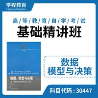 自考30447数据模型与决策【学程自考】