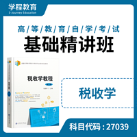 自考00107税收学【学程自考】