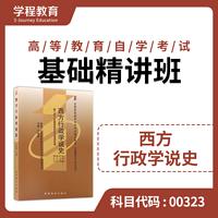 自考00323西方行政学说史【学程自考】