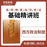 自考00316西方政治制度【学程自考】