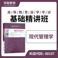 自考00107现代管理学【学程自考】