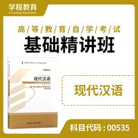 自考00535现代汉语【学程自考】