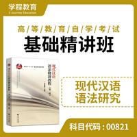 自考00821现代汉语语法【学程自考】