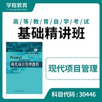自考30446现代项目管理【学程自考】