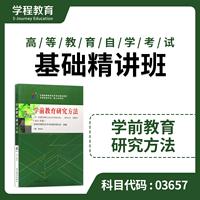 自考03657学前教育研究法【学程自考】