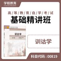 自考00819训诂学【学程自考】