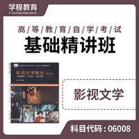 自考06008影视文学【学程自考】