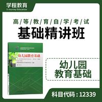 自考12339幼儿园教育基础【学程自考】