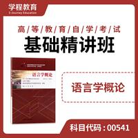 自考00541语言学概论【学程自考】