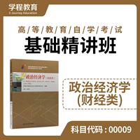 自考00009政治经济学【学程自考】