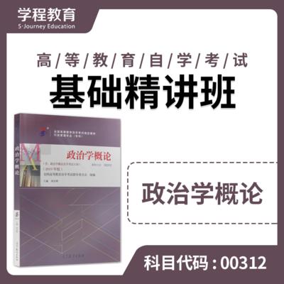 自考00312政治学概论【学程自考】
