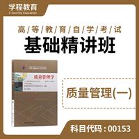 自考00153质量管理学【学程自考】