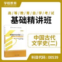 自考00539古文史(二)【学程自考】