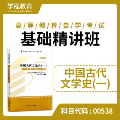 自考00538古文史(一)【学程自考】
