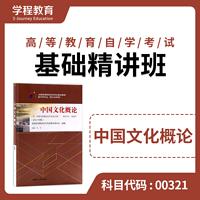 自考00321中国文化概论【学程自考】