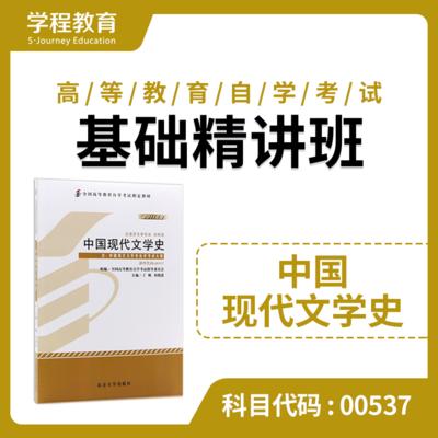 自考00537中国现代文学史【学程自考】