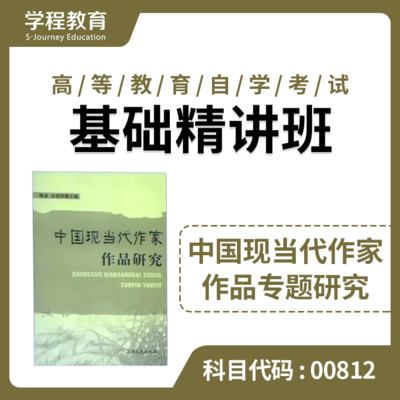 自考00812现当代作家作品【学程自考】