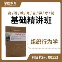 自考00152组织行为学【学程自考】