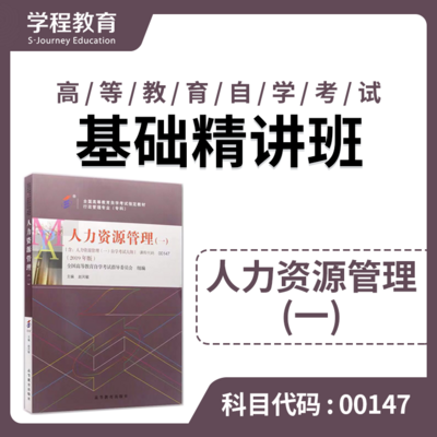 自考00147人力资源管理一【学程自考】