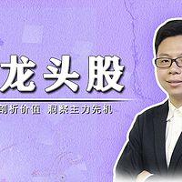 刘家俊每日股评