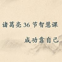 诸葛亮36节智慧课:成功靠自己