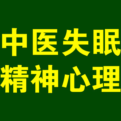 中医失眠精神心理