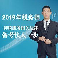 2019年税务师/涉税相关法律