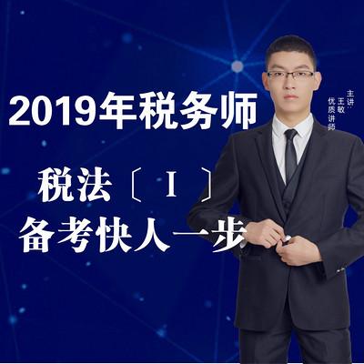 2020年税务师/税法1