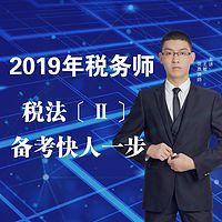2019年税务师/税法2