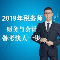 2019年税务师/财务与会计