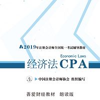 注册会计师--经济法--朗读版