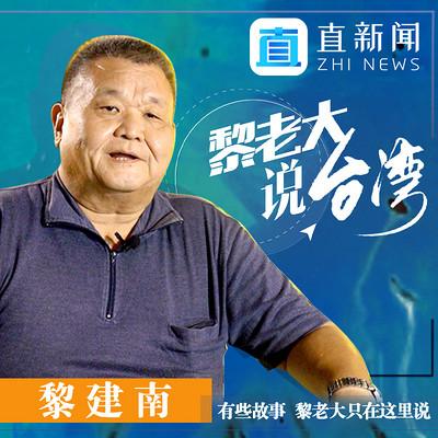 黎老大说台湾