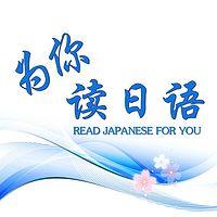 为你读日语