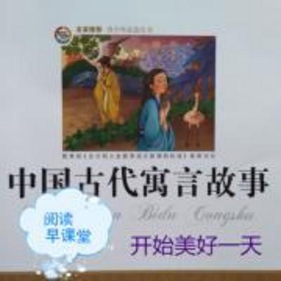 中国古代寓言故事