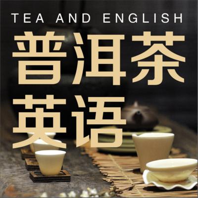 普洱茶英语