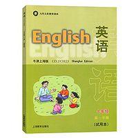牛津英语上海版七年级上