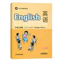 牛津英语上海版三年级上听力