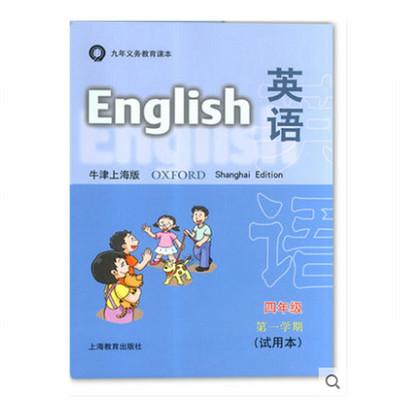 牛津英语上海版四年级上听力