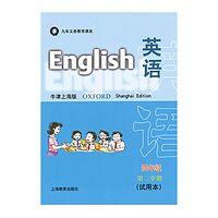 牛津英语上海版四年级下听力