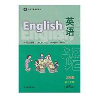 牛津英语上海版五年级下听力