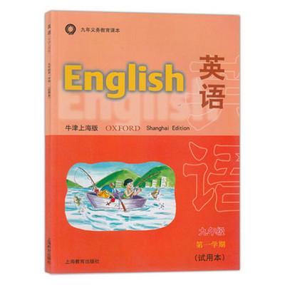 牛津英语上海版九年级上听力