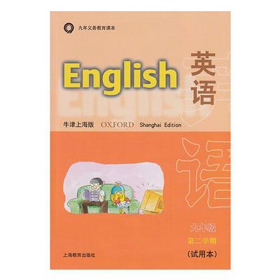 牛津英语上海版九年级下听力