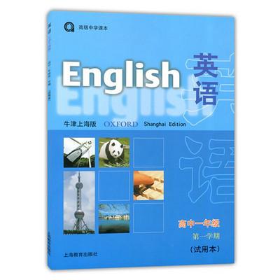 牛津英语上海版高一年级上听力