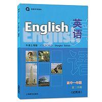 牛津英语上海版高一下听力