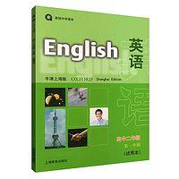 牛津英语上海版高二年级上听力
