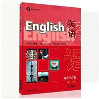 牛津英语上海版高三上听力